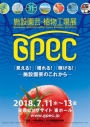 GEPC_poster.jpg