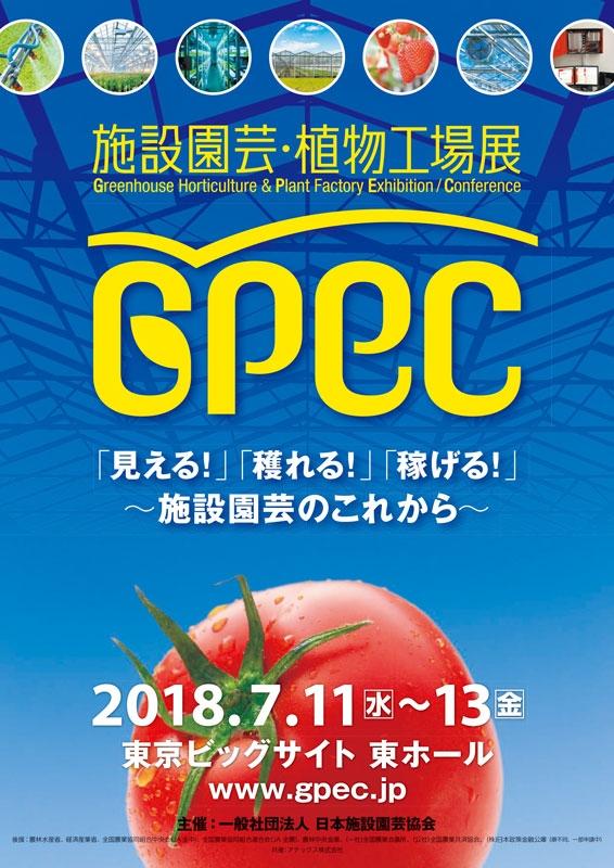 http://www.santerra.jp/images/GEPC_poster.jpg