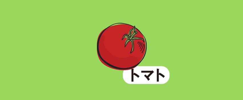 長野県下伊那郡トマト